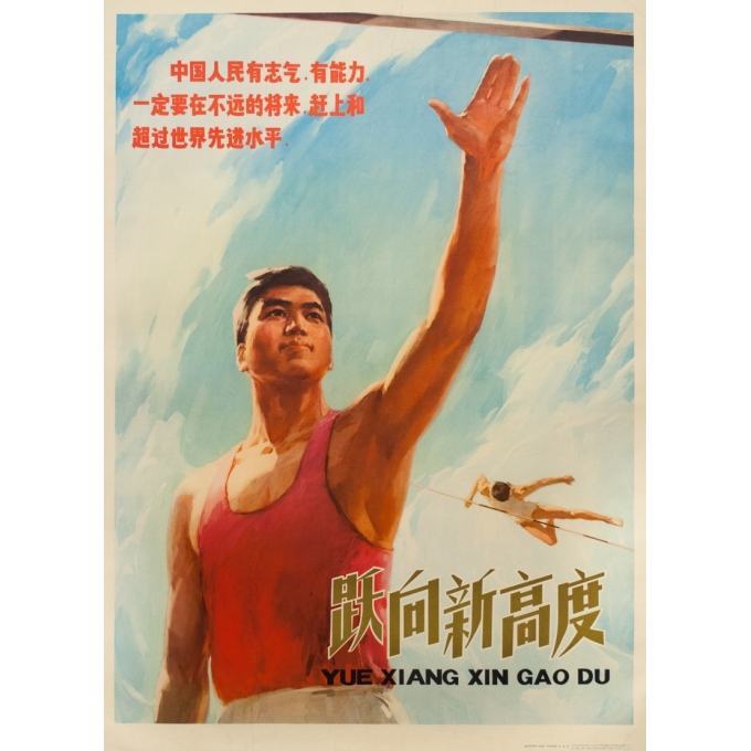 Vintage advertising poster - 1975 - Sport China - 40.9 by 29.5 inches